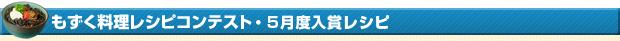 5月度入賞レシピ01