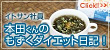 イトサン本田くんのもずく健康ダイエット日記