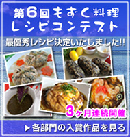 第6回もずく料理レシピコンテスト 最優秀賞レシピ決定