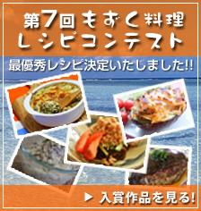 第7回もずく料理レシピコンテスト 最優秀賞レシピ決定