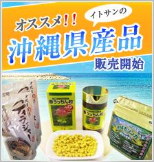 沖縄県産品販売