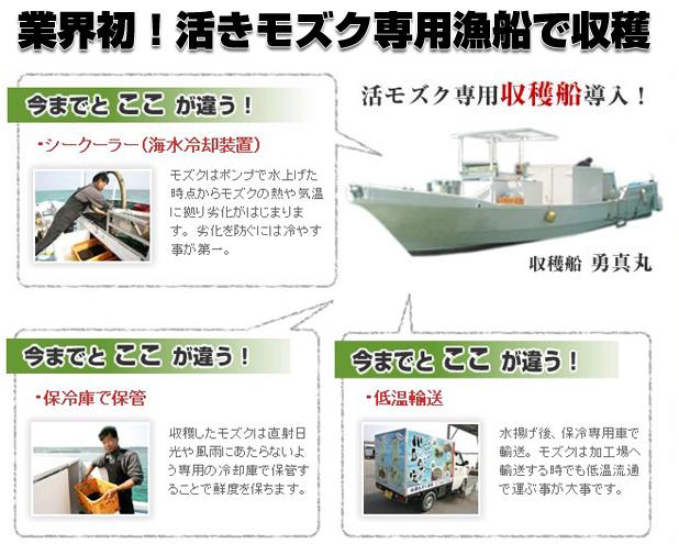 業界初!活きもずく専用漁船で収穫!