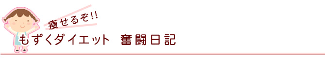 もずく健康ダイエット奮闘日記
