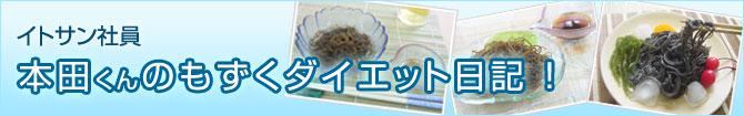 イトサン社員:本田くんのもずくダイエット日記