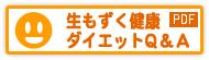ダイエット奮闘日記