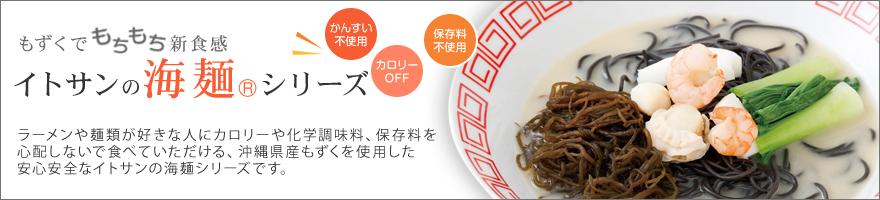 イトサンの海麺シリーズ