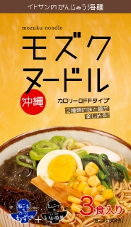 イトサン株式会社商品情報 - イトサンのがんじゅう海麺 モズクヌードル(3食入り)