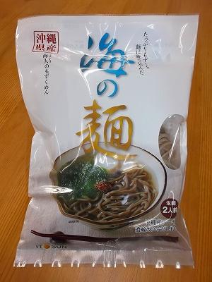 イトサン株式会社商品情報 - 海の麺【新商品!!】 第3回 Fish-1グランプリ 3位受賞!!