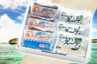 海人のモズクスープ(ハーフ)セット(18食)