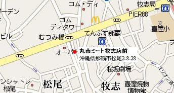 取扱店地図 - 丸市ミート牧志店