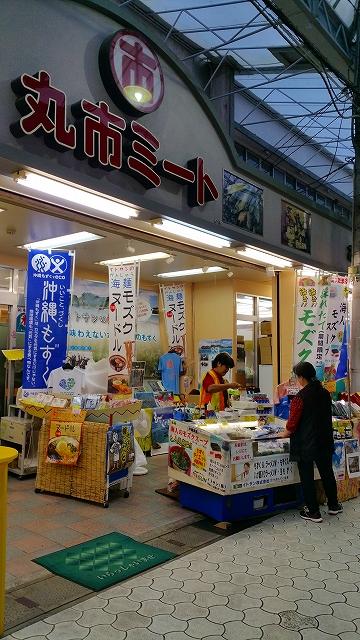 取扱店詳細 - 丸市ミート牧志店